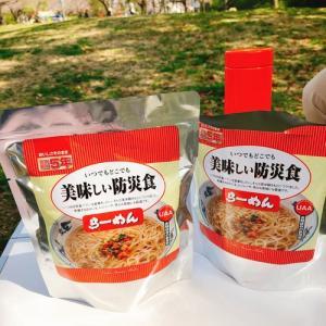 防災食でピクニック