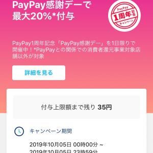 PayPay感謝デー