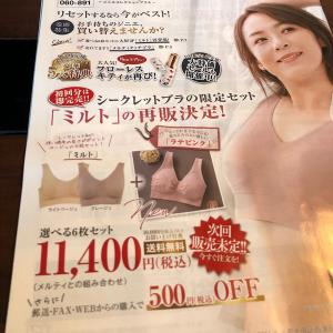 500円オフでした。