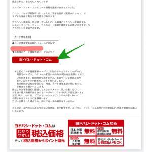 フィッシング詐欺情報 / ヨドバシ