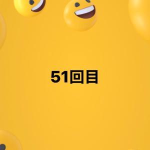 51日目に感謝