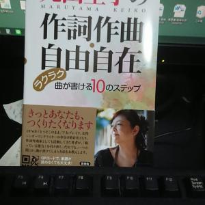 「丸山圭子の作詞作曲・自由自在」