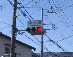 岐れ路(わかれみち)