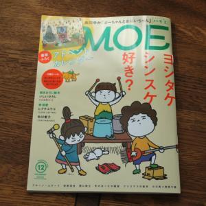 月刊MOE掲載のお知らせ