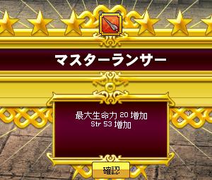 【マビノギ】ヴァリアブル・ランサー