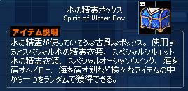 【マビノギ】水っぽくしよう