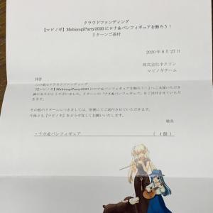 【マビノギ】ナオ&パンフィギュアが届いた