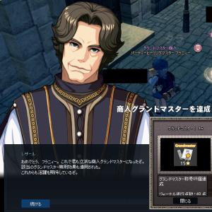 【マビノギ】交易グランドマスター!