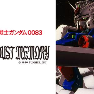 【マビノギ】マビノギ0083~STARDUST MEMORY~