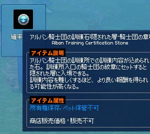 【マビノギ】訓練所で騎士団と握手!!