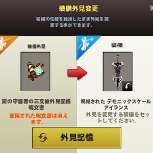 【マビノギ】ト ラ イ デ ン ト