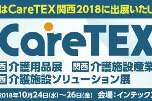 「CareTEX関西2018」に出展します
