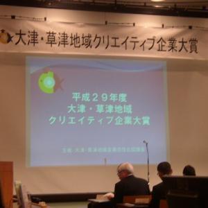 大津・草津地域クリエイティブ企業大賞に参加しました