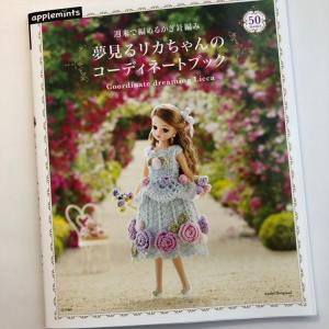 『夢見るリカちゃんのコーディネートブック』購入