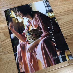 『オトナ女子のクロッシェスタイル』購入