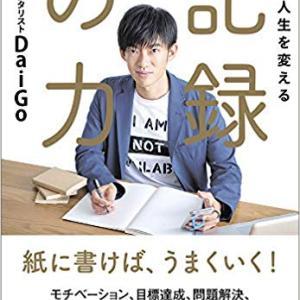 (本レビュー)手帳を買う時期にタイムリー!♪「人生を変える記録の力」DaiGo