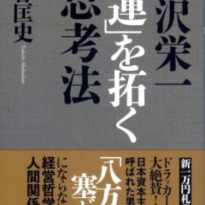 (本レビュー)令和の顔を学ぶ「渋沢栄一 「運」を招く思考法」