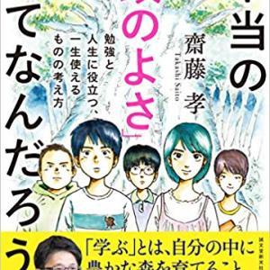 (本レビュー)自信の「柱」をつくる大切さ「本当の頭のよさってなんだろう?」斉藤孝