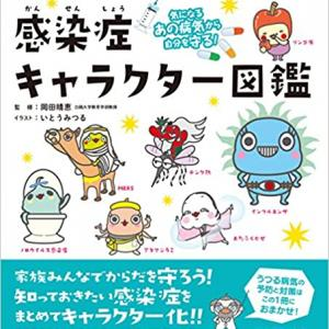 (本レビュー)休校も「学び」に変えてみよう♪「感染症キャラクター図鑑」