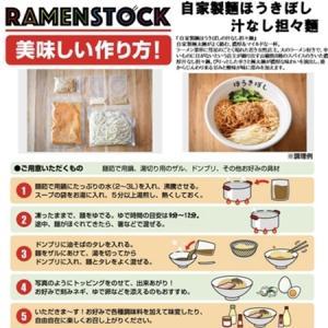 【通販】《ラーメンストック最強の4食part2》4食分3000円セット