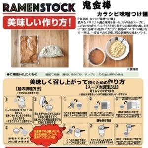 【通販】《ラーメンストック最強の4食part2》4食分3000円セット②