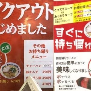 【テイクアウト】池袋 天下一品 池袋東口店