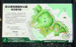ぶらり秋旅2019 その2 東高根森林公園