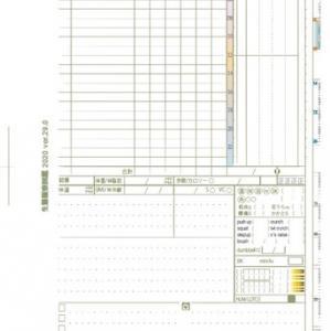 「生態観察図鑑」29.0へVer-Up