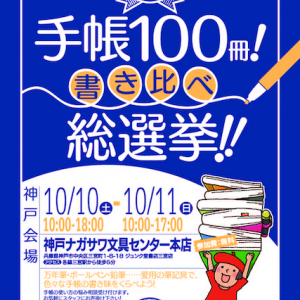 いよいよこの週末「日本手帖の会・手帳総選挙@神戸」開催です!