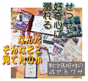 """""""好奇心""""という名の抽斗#2"""