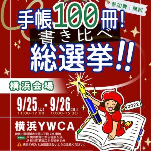 祝!! 『手帳100冊!書き比べ手帳総選挙』10周年