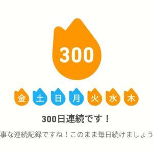 300日達成~!