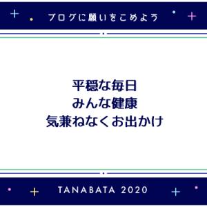 七夕*2020