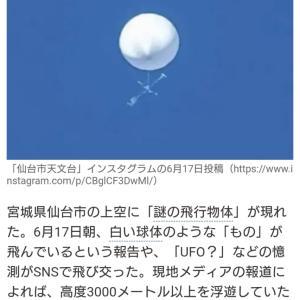 UFO。(金)