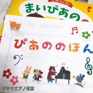 【ピアノ体験】楽しかった!が一番うれしい!!