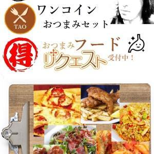 今宵! 酒処旬菜 かわむら X  Janis TAO (ヨルタオ コックバージョン)