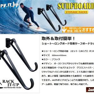 安い! RACK-IT-UP(ラックイットアップ)サーフボード用ラック ご紹介!