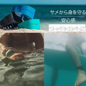 サメも思わず逃げ出すリストバンド Sharkbanz(シャークバンズ)