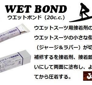 ウエットスーツ専用修理剤 Wet Bond(ウエットボンド) ご紹介