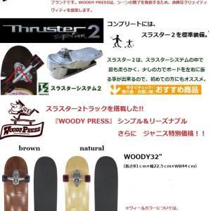 激安 スラスタートラック ウッディプレス スケートボード コンプリートご紹介!