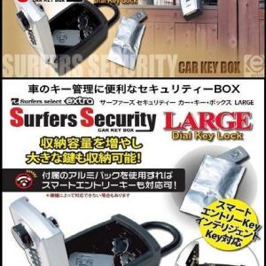 サーファーズセキュリティカーキーボックスラージ ※キー収納型南京錠