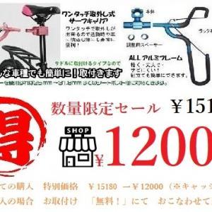 サーフポイントまで楽々 エアロ  自転車用サーフボードキャリアー ご紹介!
