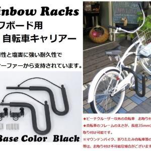 Rainbow Rack レインボーラック 自転車用キャリアー ご紹介