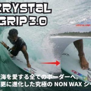 ワックス不要! CRYSTAL GRIP 3,0 (クリスタルグリップ)ご紹介