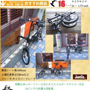 レインボー サーフボードキャリア付き折りたたみ自転車 品番 FD-1 ご紹介