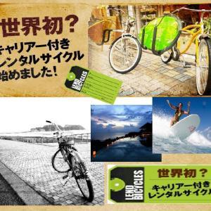 便利な サーフボード、自転車など、各種レンタルページ!