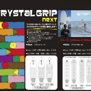 ワックス不要! CRYSTAL GRIP NEXT (クリスタルグリップ ネクスト)
