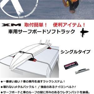 さぁー出かけよう! SURF MORE XM 社  車用サーフボードソフトキャリアー