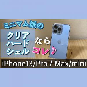 【iPhone13シリーズ】ミニマム派のクリアハードシェルならコレ♪