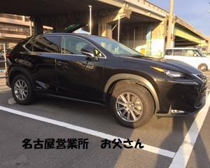 """<名古屋所属の""""お父さん"""">初のレクサスRV車"""